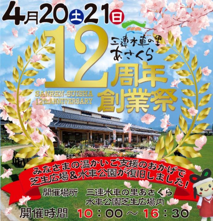 三連水車の里あさくら 12周年創業祭 もちまきやステージイベント開催