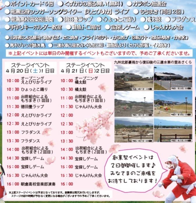 三連水車の里あさくら 12周年創業祭 イベント内容