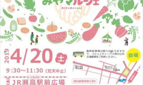 あったか市場 みやマルシェ 惣菜・乾物など様々なお店が出店【みやま市】