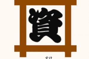 資さんうどん 佐賀開成店オープン!佐賀市に初出店!北九州発祥のうどん店