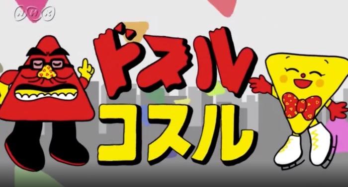 NHKEテレ ドスルコスル 久留米市立犬塚小学校が登場!特産 玉ねぎ