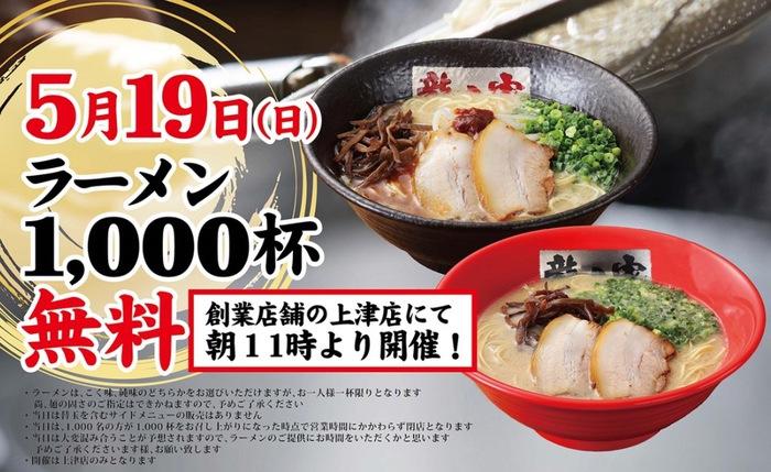 ラーメン龍の家 久留米市 上津店 ラーメン1,000杯無料!ありがとう20周年