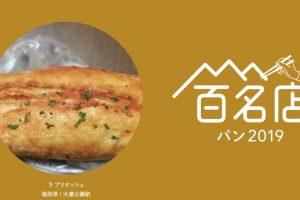 「食べログ パン 百名店 2019」を発表!福岡は3店ランクイン!