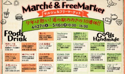 道の駅おおき マルシェ&フリーマーケット 乗馬・ドローン体験など開催