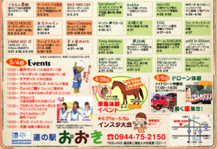 道の駅おおき マルシェ&フリーマーケット