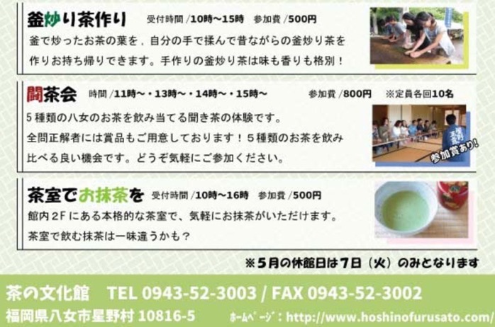 星野村 茶の文化館 ゴールデンウィーク新茶フェア