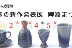 一の瀬焼 春の新作発表展 陶器まつり 全商品2割引【うきは市】