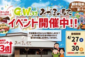 みづまの駅 ゴールデンウィーク第1弾 大特価・屋台村も登場!