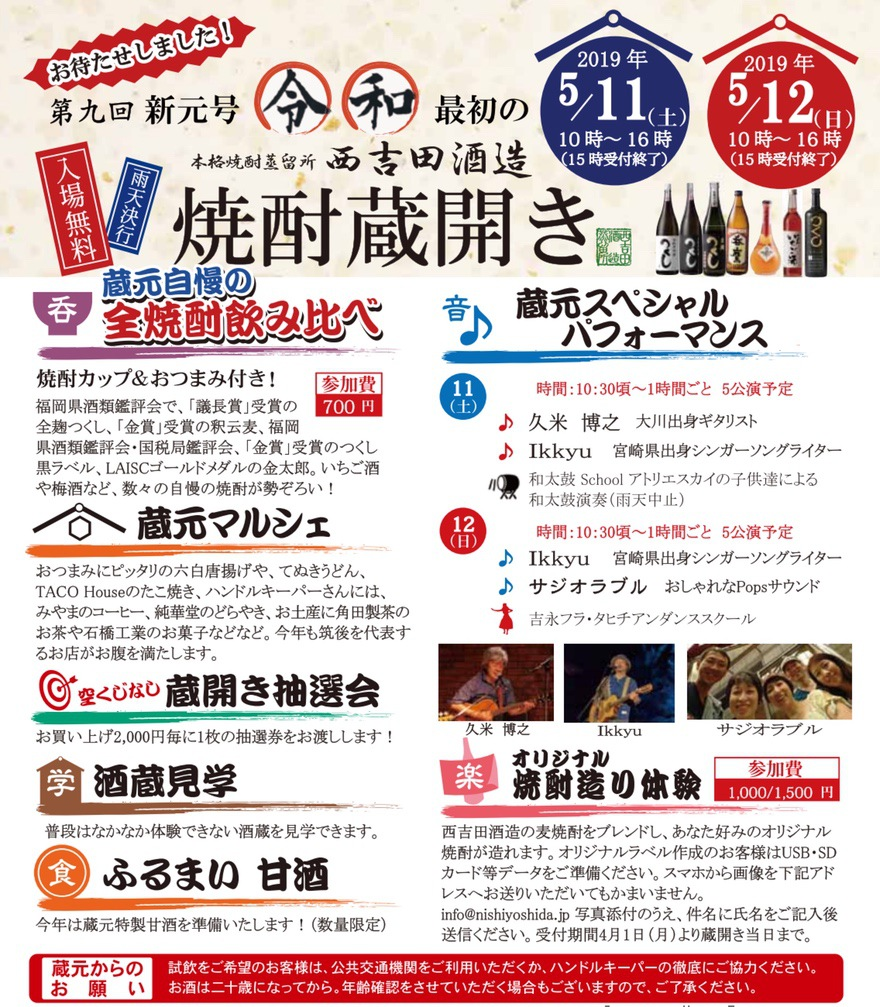 西吉田酒造 焼酎蔵開き 全焼酎飲み比べ、蔵元マルシェや焼酎造り体験も