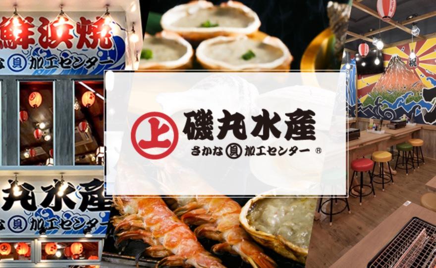 磯丸水産 久留米店 西鉄久留米駅前に6月オープン!初出店!魚介類をBBQ