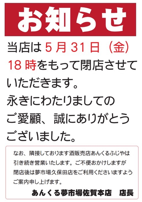 あんくる夢市場佐賀本店 閉店のお知らせ