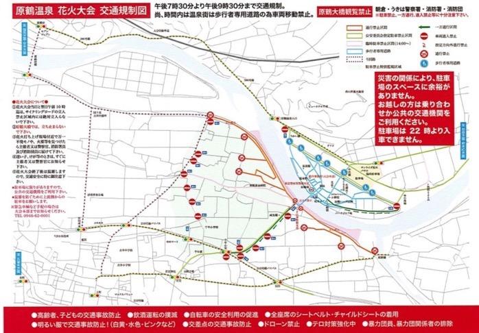 第68回 原鶴温泉花火大会 交通規制図