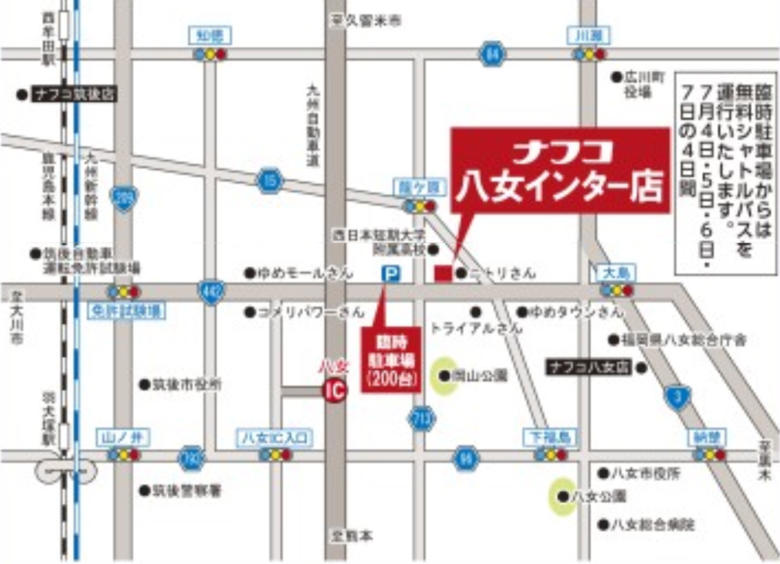 ナフコ八女インター店マップ