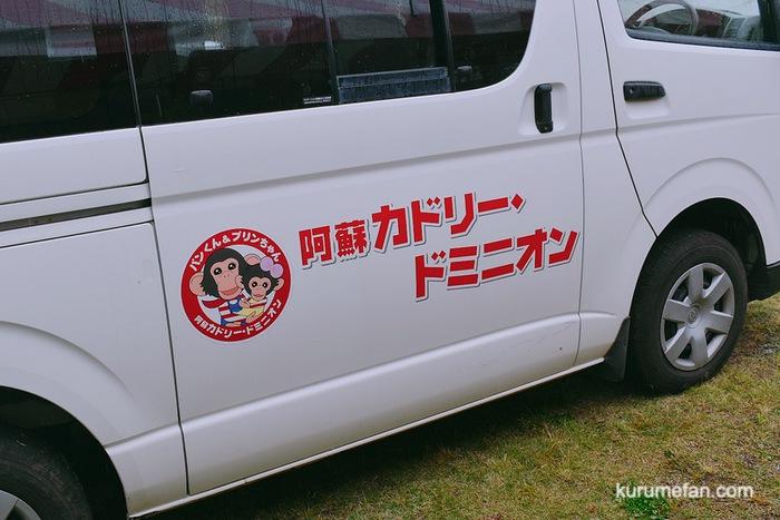 BABY GO 15 阿蘇カドリー・ドミニオンが柳川市に!
