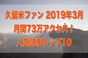 久留米ファン 2019年3月 月間73万アクセス!人気記事トップ10は!?