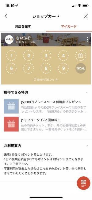 ボードゲームショップ さいふる LINE@画面