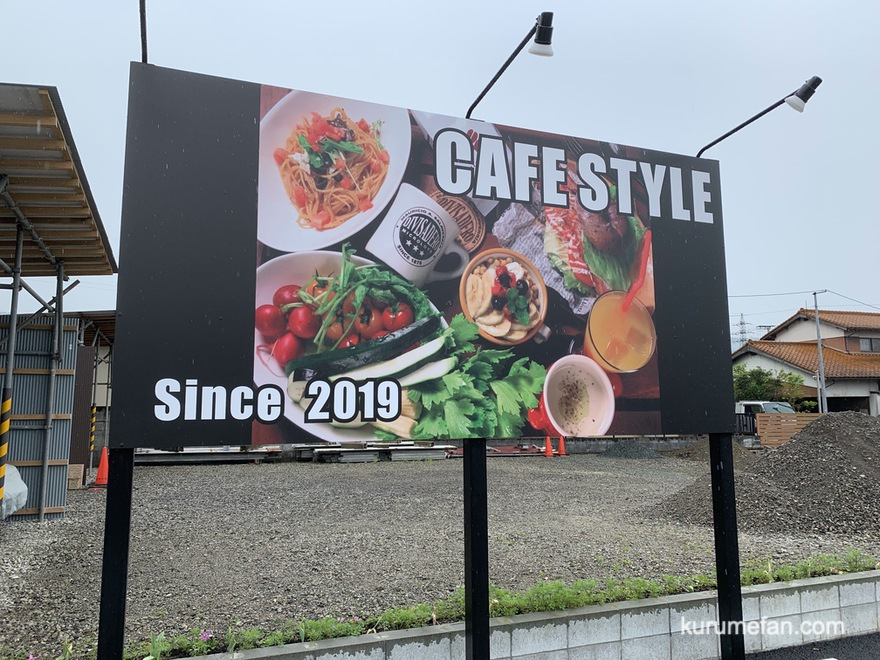 CAFE STYLE 久留米市太郎原町にオープンしたカフェ