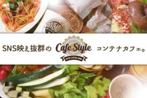 Cafe Style お洒落コンテナカフェが久留米市にオープン!
