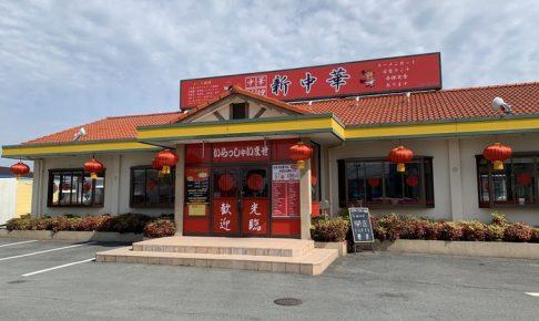 中華料理 新中華 久留米市津福本町に4月16日オープン!くるめラーメン跡地