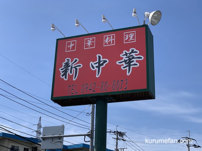 中華料理 新中華 久留米市津福本町にオープン くるめラーメンの跡地