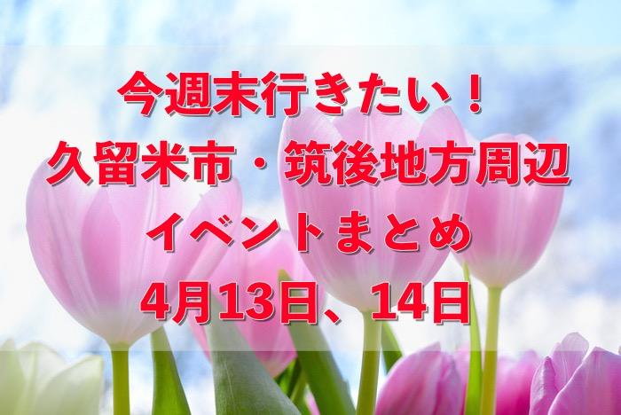 今週末行きたい!久留米市・筑後地方周辺イベントまとめ【4/13,14】