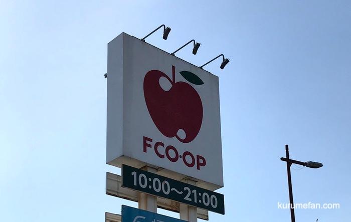 エフコープ久留米店