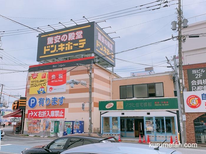 磯丸水産 久留米店 ドン・キホーテお隣の場所