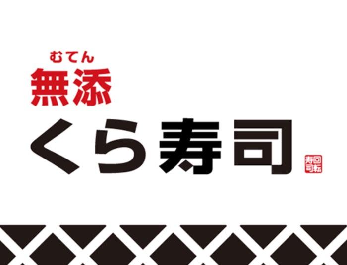 無添くら寿司 筑後市 八女インター店 2019年6月上旬オープン!