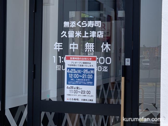 無添くら寿司 久留米上津店 4月23日〜4月25日プレオープン!