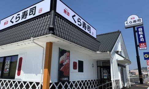 無添くら寿司 久留米上津店 4月23日〜25日プレオープン!
