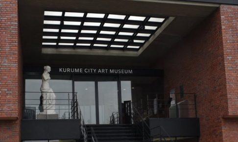 久留米市美術館 4月29日から5月1日の三日間は特別無料開館 昭和・平成・令和