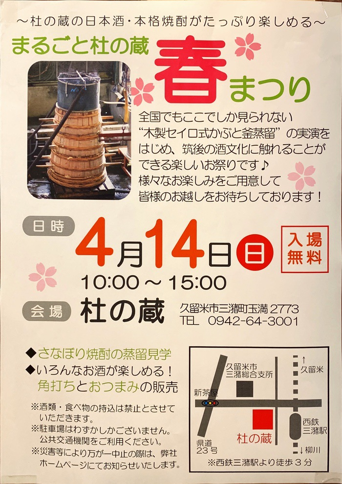 杜の蔵「まるごと杜の蔵 春まつり」日本酒・本格焼酎がたっぷり楽しめる
