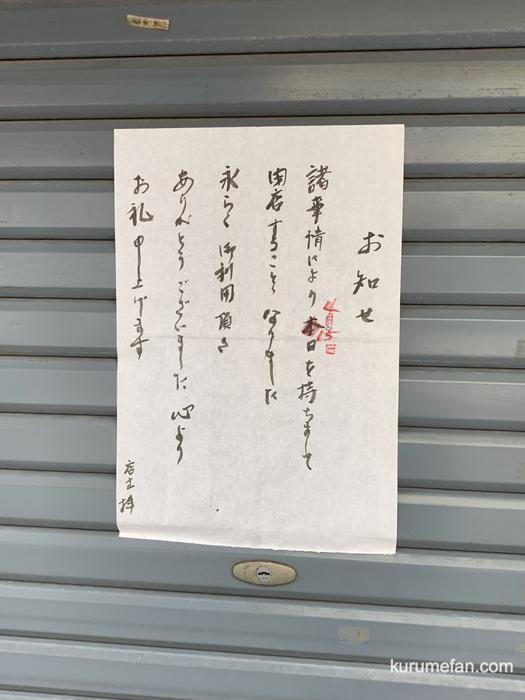 南京千両 西町店 閉店のお知らせ
