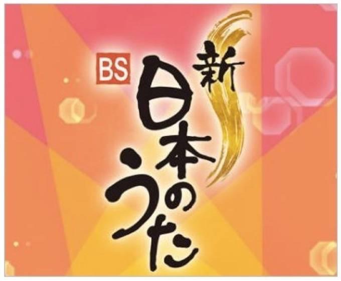 新・BS日本のうた 舞台は久留米市 吉幾三が歌にトークに大暴れ