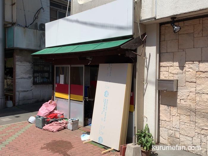 久留米市 想夫恋 あけぼの店 閉店