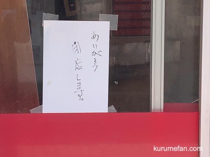 久留米市 想夫恋 あけぼの店 閉店の一言が掲示