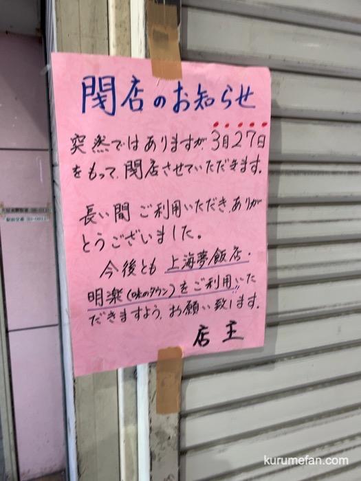 上海夢飯店 西鉄バスセンター惣菜コーナー 閉店のお知らせ