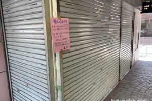 上海夢飯店 西鉄バスセンター惣菜コーナーが3月27日に閉店していた