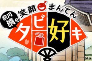 前川清の笑顔まんてんタビ好キ 福岡県大川市で笑顔と触れ合い満点タビ