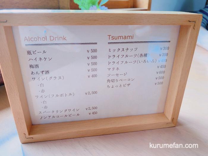 渡邉喫茶 アルコール つまみメニュー