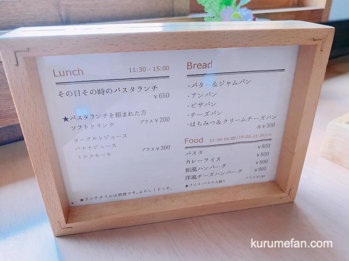 渡邉喫茶 ランチメニュー