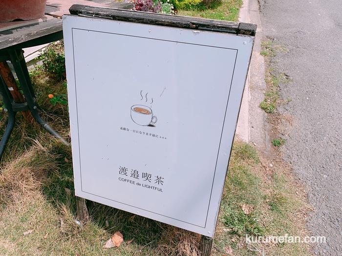 渡邉喫茶 看板