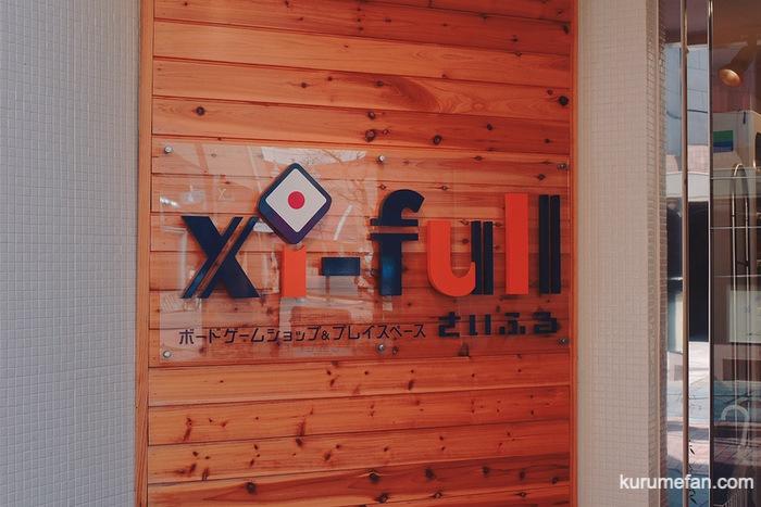 ボードゲームショップ&プレイスペース さいふる(XI-FULL)