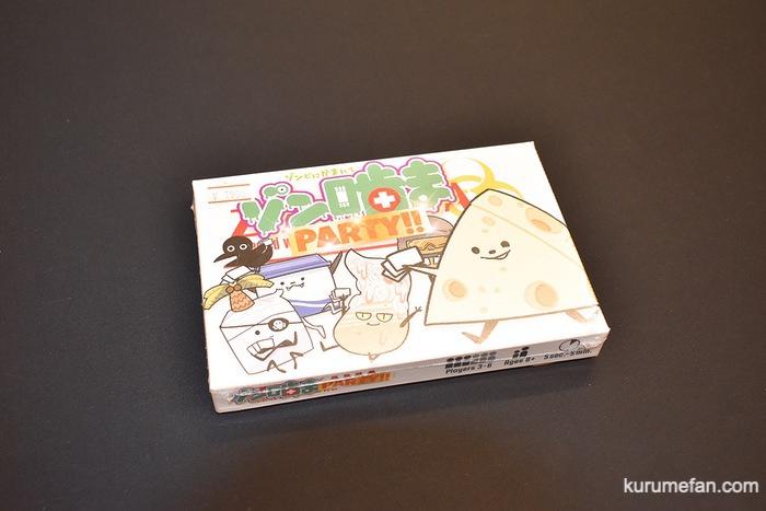 ボードゲーム ゾン噛ま PARTY!!