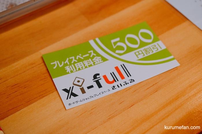 さいふる LINE友達登録をするとプレイスペース500円割引特典