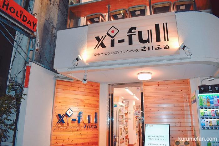 ボードゲームショップ&プレイスペース さいふる(XI-FULL)店舗(夜)