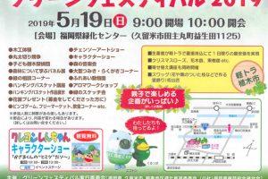 グリーンフェスティバル2019 丸太切り競争・軽トラ植木市開催【久留米市】