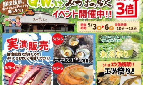 みづまの駅 ゴールデンウィーク第2弾 エツ祭り!大特価!うまかもん集合