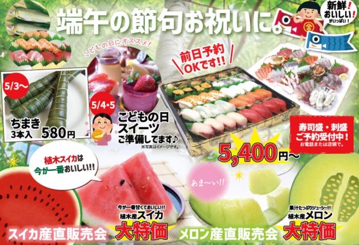 みづまの駅 ゴールデンウィーク第2弾