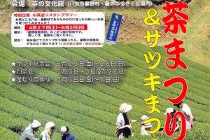 新茶まつり&サツキまつり 闘茶会、釜炒り茶体験開催【茶の文化館】
